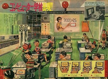 Japanese Vision Of The Future Classroom,